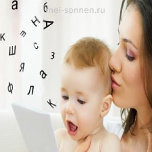 Как научить ребенка понимать речь?