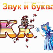 Конспект логопедического занятия для детей подготовительной группы с ОНР: Звук и буква К