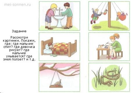 Pervyiy-e`tap-obsledovaniya-bezrechevogo-rebenka4