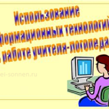 Как использовать информационно-коммуникационные технологии в работе логопеда?