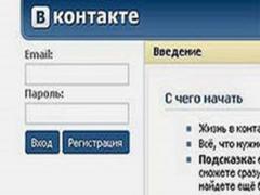 Как создать страницу в контакте?