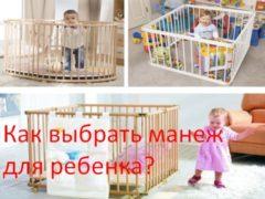 Как выбрать манеж для ребенка?