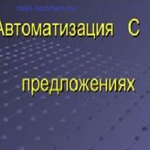 """Конспект логопедического занятия по теме """"Автоматизация звука [с] в предложениях"""