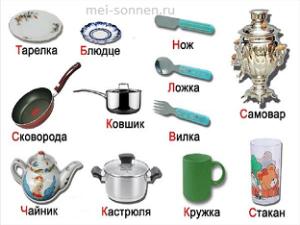 Лексическая тема « Посуда »