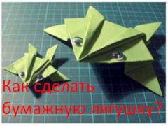Как сделать бумажную лягушку?