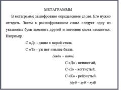 Метаграммы Часть 5