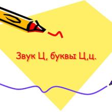 Конспект занятия дифференциация звуки и буквы С — Ц