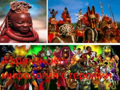 Африканская мифология с героями