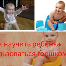 Как научить ребёнка пользоваться горшком?