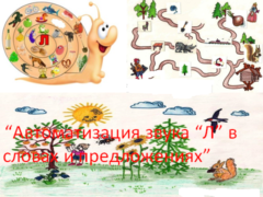 """Автоматизация звука """"Л"""" в словах и предложениях"""