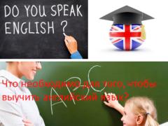 Что необходимо для того, чтобы выучить английский язык?