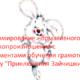"""Формирование нормативного звукопроизношения с элементами обучения грамоте на тему """"Приключения Зайчишки"""""""