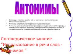 """Логопедическое занятие """"Использование в речи слов — антонимов """""""