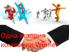 Одна история компании Winner