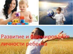 Развитие и формирование личности ребенка