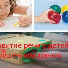 Развитие речи у детей с нарушением зрения