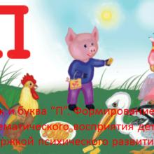 """""""Звук и буква """"П"""". Формирование фонематического восприятия детей с задержкой психического развития"""