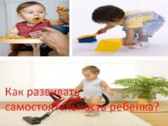 Как развивать самостоятельность ребенка?