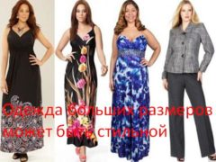 Одежда больших размеров может быть стильной