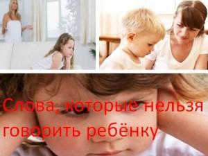 Слова, которые нельзя говорить ребёнку