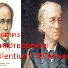 Анализ стихотворения «Silentium» Ф.Тютчева