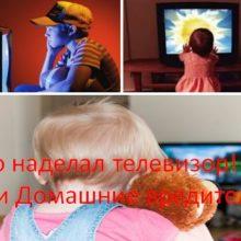 Что наделал телевизор! или Домашние вредители