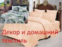 Декор и домашний текстиль