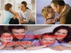 Как происходит общение родителей с детьми?