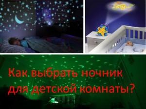 Как выбрать ночник для детской комнаты?