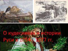 О кудесниках и истории Руси в 1054 — 1077 гг.