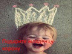 Подарите младенцу корону