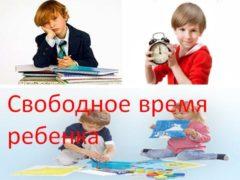 Свободное время ребенка