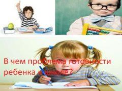 В чем проблема готовности ребенка к школе?