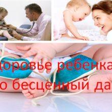 Здоровье ребенка это бесценный дар