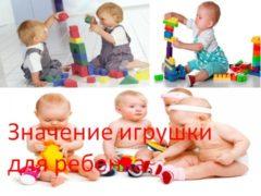 Значение игрушки для ребенка