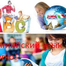 Английский язык — легко!