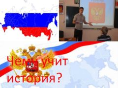 Чему учит история?