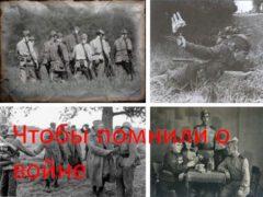 Что бы помнили о войне