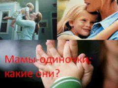 Мамы-одиночки: какие они?