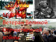 Мой дед — Ветеран Великой Отечественной войны