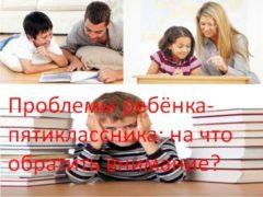 Проблемы ребёнка-пятиклассника: на что обратить внимание?