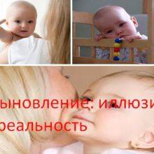 Усыновление: иллюзии и реальность