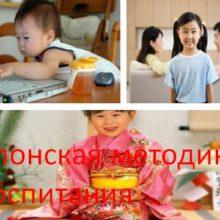 Японская методика воспитания ребенка. Верна ли?