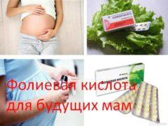 Фолиевая кислота для будущих мам