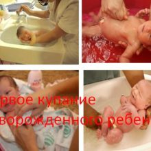 Первое купание новорожденного ребенка