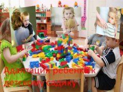 Адаптация ребенка к детскому садику