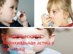 Астматическая и бронхиальная астма у малышей