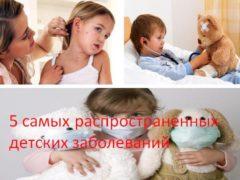 Cамые распространенные детские заболевания