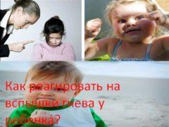 Как реагировать на вспышки гнева у ребенка?
