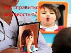 Как справиться с картавостью у ребенка?